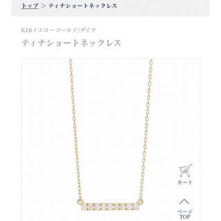 アーカー(AHKAH)の[美品]AHKAH ティナショート ネックレス(ネックレス)