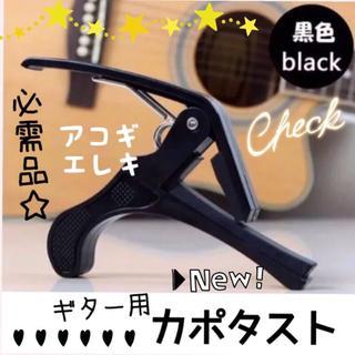 カポタスト♡フォーク アコギ エレキ ギター 音程 調整 オススメ(アコースティックギター)