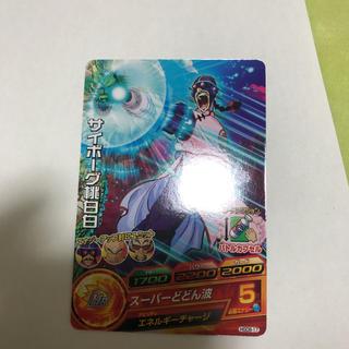 ヤサイ人専用(シングルカード)