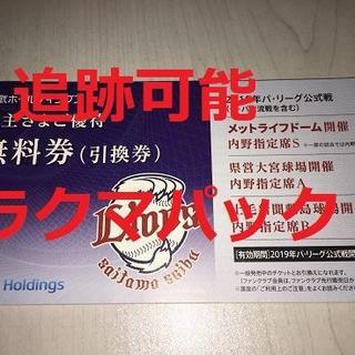 西武ライオンズ 5枚 内野指定S席 無料引換券(野球)