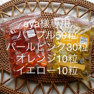 エリップス(ellips)のaya様専用 パープル50粒 パールピンク30粒 オレンジ10粒 イエロー10粒(トリートメント)