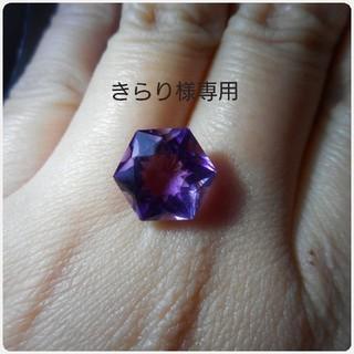 ★天然アメジスト六角形カット★リング、ペンダントトップオーダー(リング)