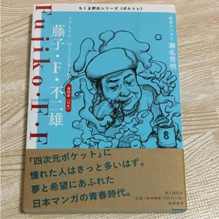 藤子・F・不二雄 : 「ドラえもん」はこうして生まれた : 漫画家〈日本〉