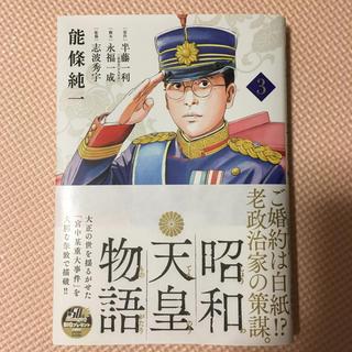 小学館 - 昭和天皇物語3