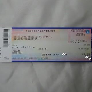 大相撲初場所チケット(相撲/武道)