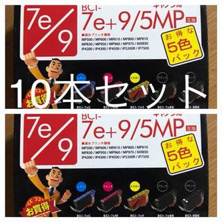 キヤノン(Canon)のBCI7e+9/5MP 5色 10本セット キャノン 互換 BCI-7eBK他(PC周辺機器)