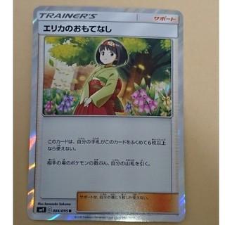 ポケモン(ポケモン)のポケモンカード エリカのおもてなし R(シングルカード)