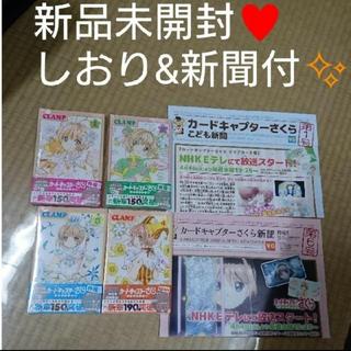 コウダンシャ(講談社)のカードキャプターさくら クリアカード編1〜4 しおり&新聞付(少女漫画)