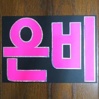 K-POP 韓国 文字/応援ボードお作りします!(アイドルグッズ)