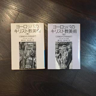 ヨーロッパのキリスト教美術/エミール マール★芸術 建築 彫刻 巡礼 聖堂 絵画