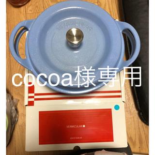 バーミキュラ(Vermicular)のcocoa様専用 Vermicular オーブンポットラウンド (鍋/フライパン)