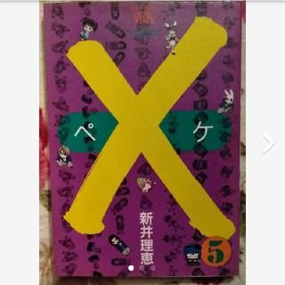 × : ペケ 5(4コマ漫画)