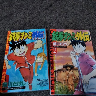 鉄拳チンミ外伝1、2巻(少年漫画)