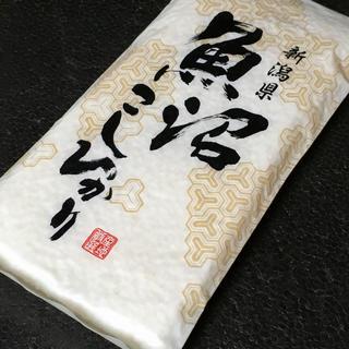 産地直送! 新米 新潟県魚沼産コシヒカリ  無洗米 600g(4合)真空パック