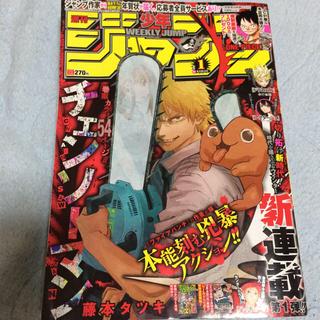 シュウエイシャ(集英社)の週間少年ジャンプ  1月1日号  No.1(少年漫画)