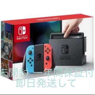 ニンテンドースイッチ(Nintendo Switch)の任天堂スイッチ 本体 即日発送(家庭用ゲーム本体)