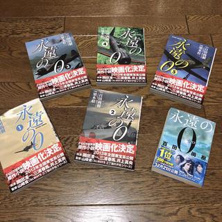 永遠の0 全巻セット+文庫本(全巻セット)