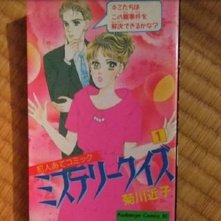 犯人あてコミック・ミステリークイズ 1(青年漫画)