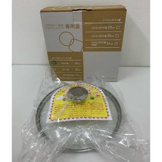 アサヒケイキンゾク(アサヒ軽金属)のオールパンゼロ 22cm S ガラス蓋 新品 アサヒ軽金属(鍋/フライパン)