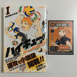 【美品】ハイキュー!!小説版 6冊セット ① 1巻〜3巻(少年漫画)