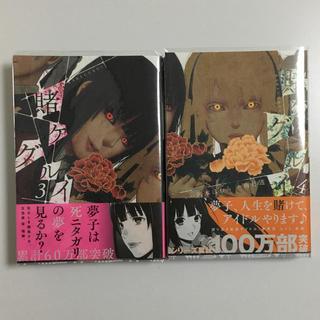 【美品】賭ケグルイ 1-6巻セット 3.4巻分ページ(青年漫画)