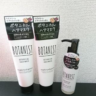 ボタニスト(BOTANIST)のボタニスト ボタニカルヘアマスク×2点・ヘアオイル(モイスト)(ヘアパック/ヘアマスク)