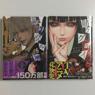 【美品】賭ケグルイ 1-6巻セット 5.6巻分ページ(青年漫画)
