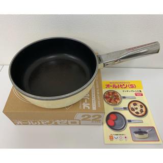 アサヒケイキンゾク(アサヒ軽金属)のオールパン S 22cm フライパン アサヒ軽金属(鍋/フライパン)