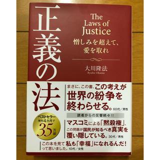 正義の法/大川隆法