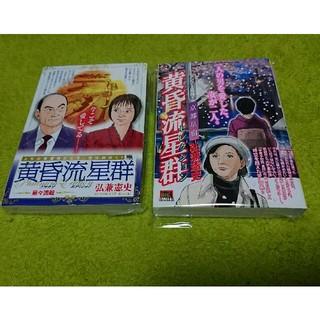 黄昏流星群 漫画2冊(青年漫画)