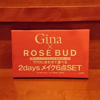 ローズバッド(ROSE BUD)のGina 付録 「rosebutメイク6点セット」(コフレ/メイクアップセット)