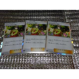 ポケモンカード タッグボルト エリカのおもてなし3枚(シングルカード)