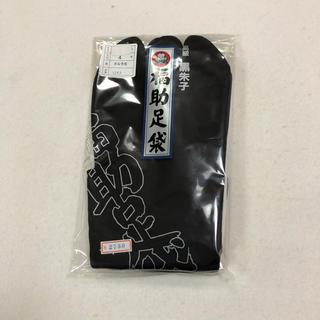 お値打ち☆高級福助   男黒朱子足袋(和装小物)