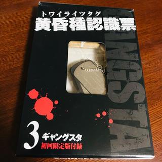 ギャングスタ 4巻初回限定版 付録(青年漫画)