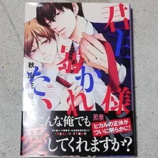 ☆新刊BLコミック☆(BL)