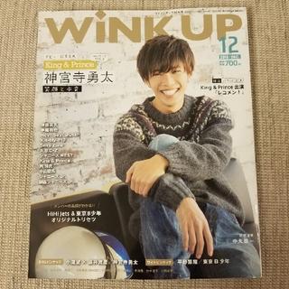 ジャニーズ(Johnny's)のWiNK UP   2018 12月号  (表紙) 神宮寺 勇太(アイドルグッズ)