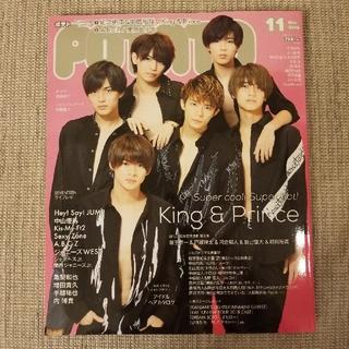 ジャニーズ(Johnny's)のPOTATO  2018 11月号  (表紙)  King&Prince(アイドルグッズ)