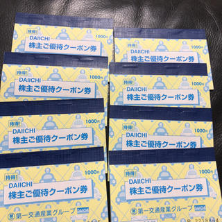 第一交通グループ株主優待8000円分(その他)