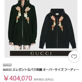 Gucci - GUCCI グッチ 本物 新品 L 刺繍 ロゴ パーカー ジッパー ブラック