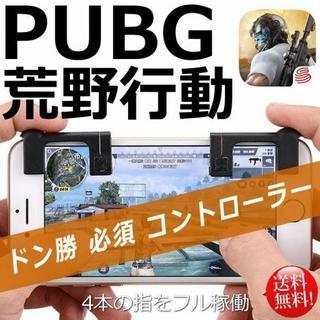 【即購入OK】荒野行動 ドン勝ち コントローラー スマホ  銅シート PUBG(携帯用ゲーム本体)