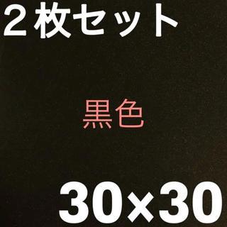 グリッターシート 30×30 黒色 ブラック(アイドルグッズ)