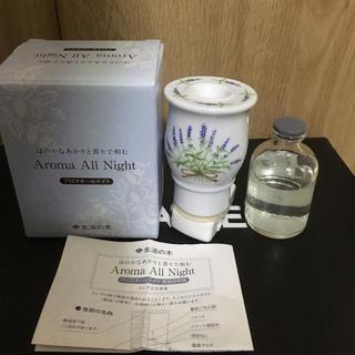 美品 生活の木 アロマオールナイト オーバル ランプ式芳香器 おまけ   (アロマポット/アロマランプ/芳香器)