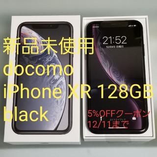 アイフォーン(iPhone)の新品 docomo iPhone XR 128GB black ブラック(スマートフォン本体)