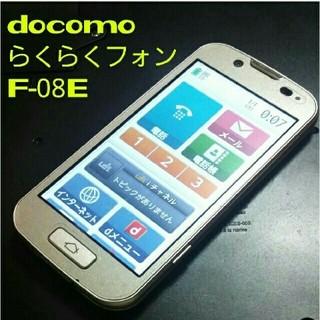 フジツウ(富士通)のdocomo らくらくスマートフォン F-08E(スマートフォン本体)