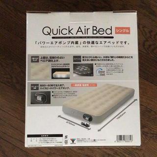 クイックエアーベッド(簡易ベッド/折りたたみベッド)