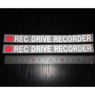 ドライブレコーダー反射切抜ステッカー白両サイド用2枚防犯対策自己防衛に!(セキュリティ)
