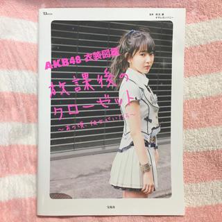 エーケービーフォーティーエイト(AKB48)のAKB 衣装図鑑 『放課後のクローゼット』宝島社(アイドルグッズ)