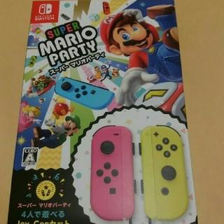 ニンテンドースイッチ(Nintendo Switch)のスーパーマリオパーティ ジョイコン セット 新品 ニンテンドースイッチ(家庭用ゲームソフト)