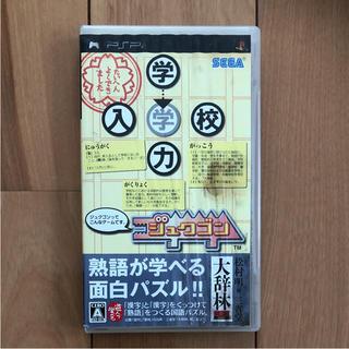 ジュクゴン(携帯用ゲームソフト)
