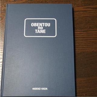 アムウェイ(Amway)のOBENTOU no TANE(健康/医学)